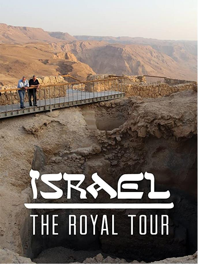 ISRAEL─THE ROYAL TOUR